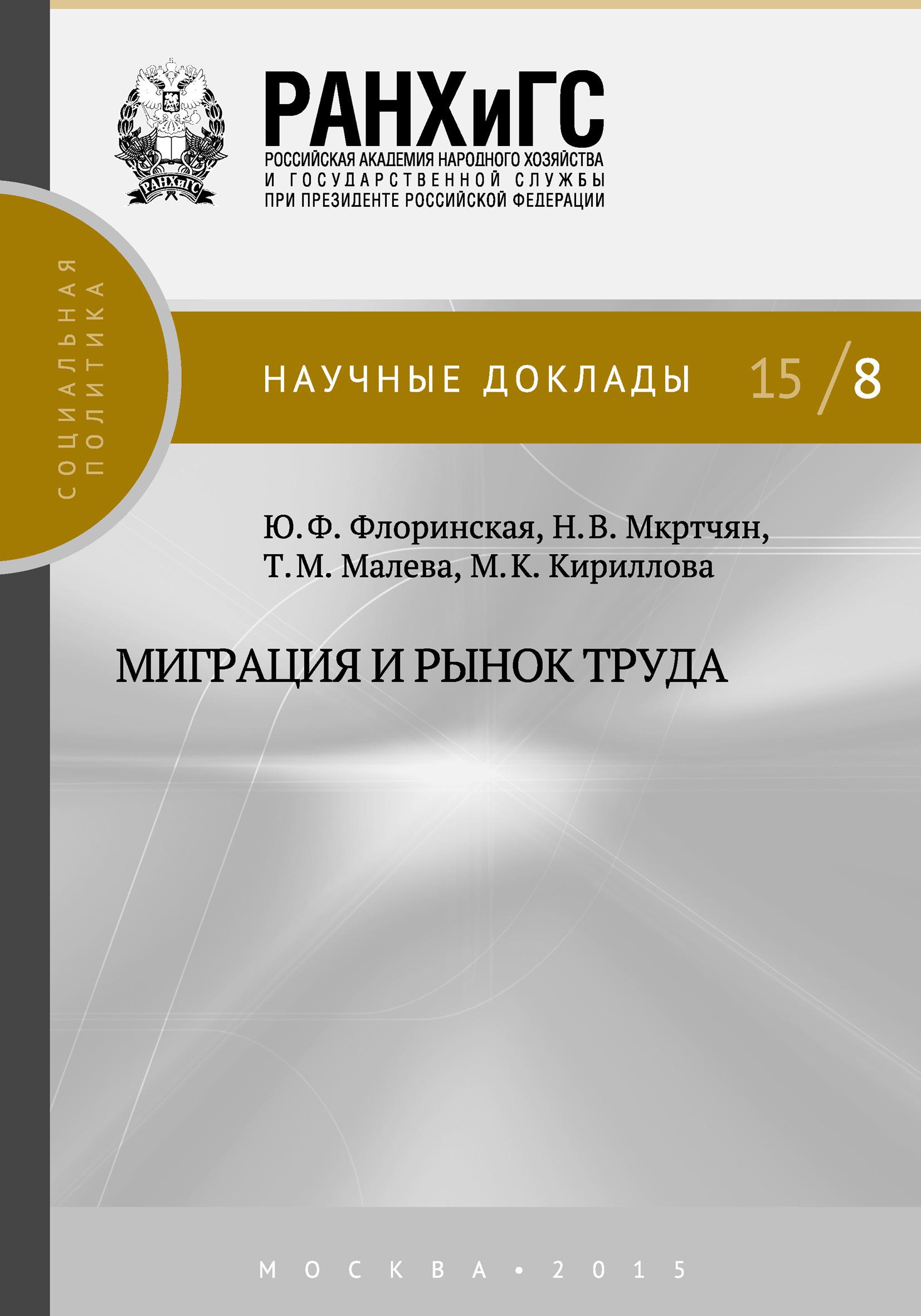 М. К. Кириллова Миграция и рынок труда