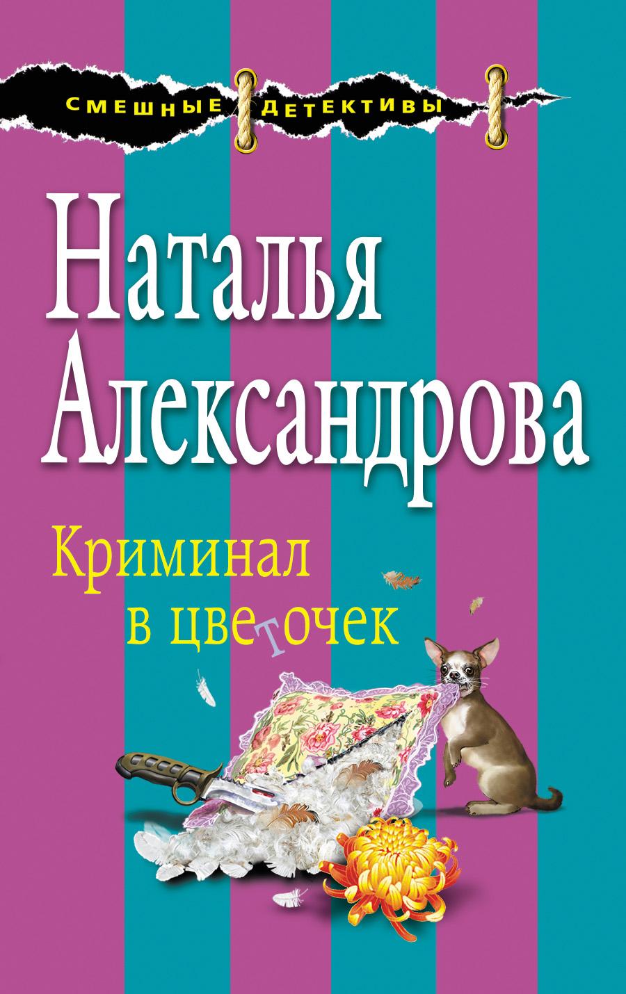 Наталья Александрова Криминал в цветочек александрова н блондинка на завтрак