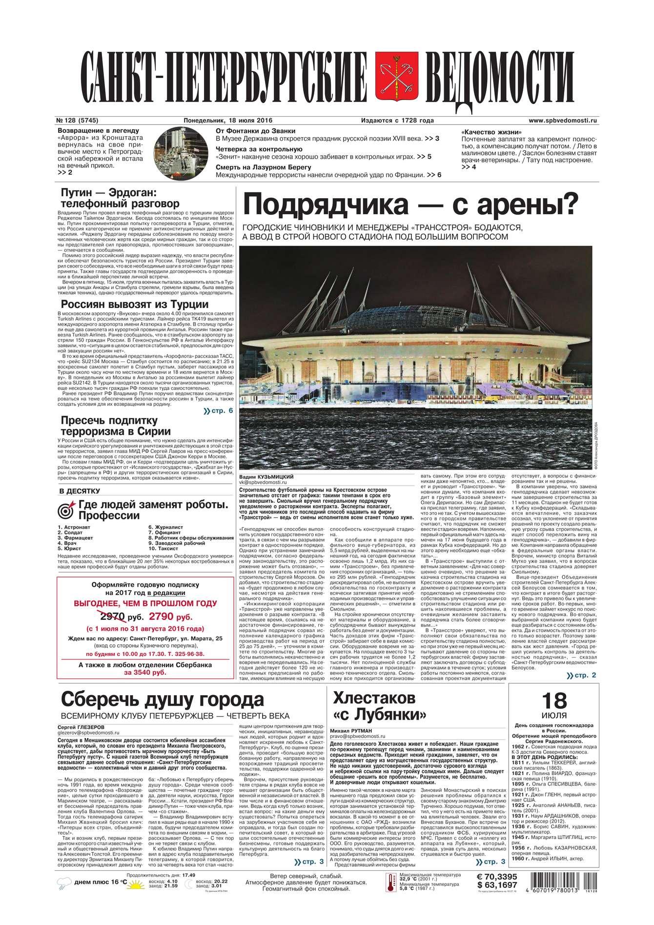 Санкт-Петербургские ведомости 128-2016