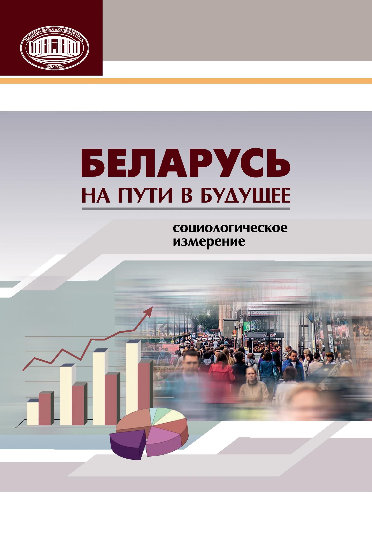 Коллекти аторо Беларусь на пути будущее. Социологическое измерение