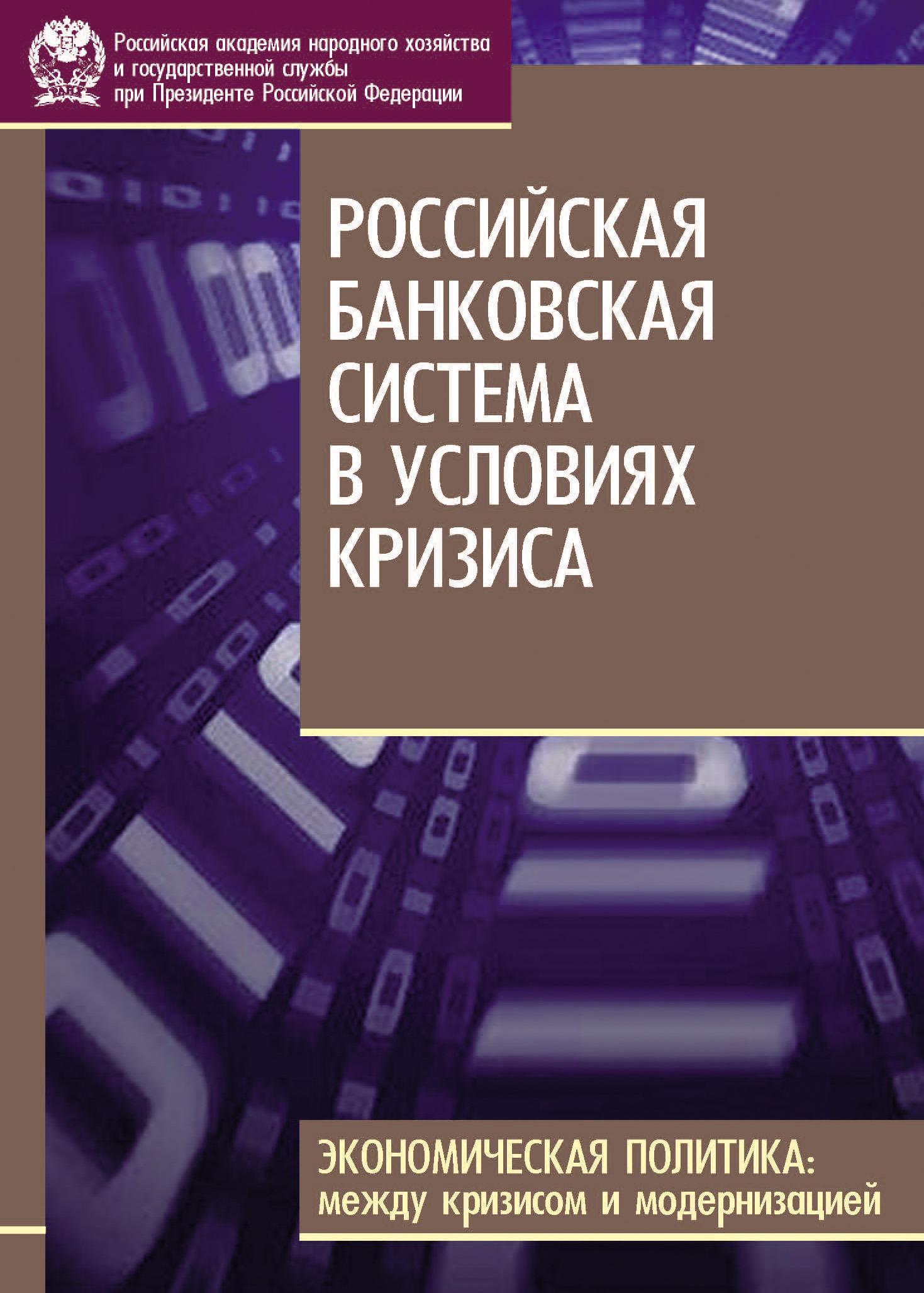 Обложка книги Российская банковская система в условиях кризиса