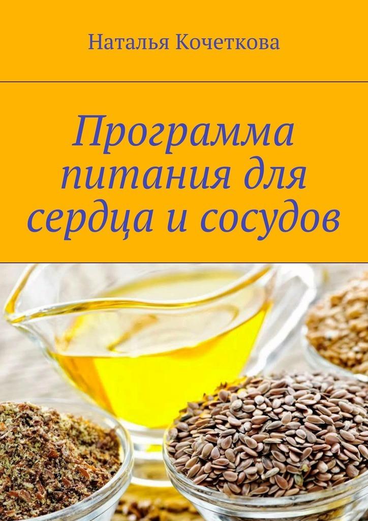 цена на Наталья Кочеткова Программа питания для сердца и сосудов