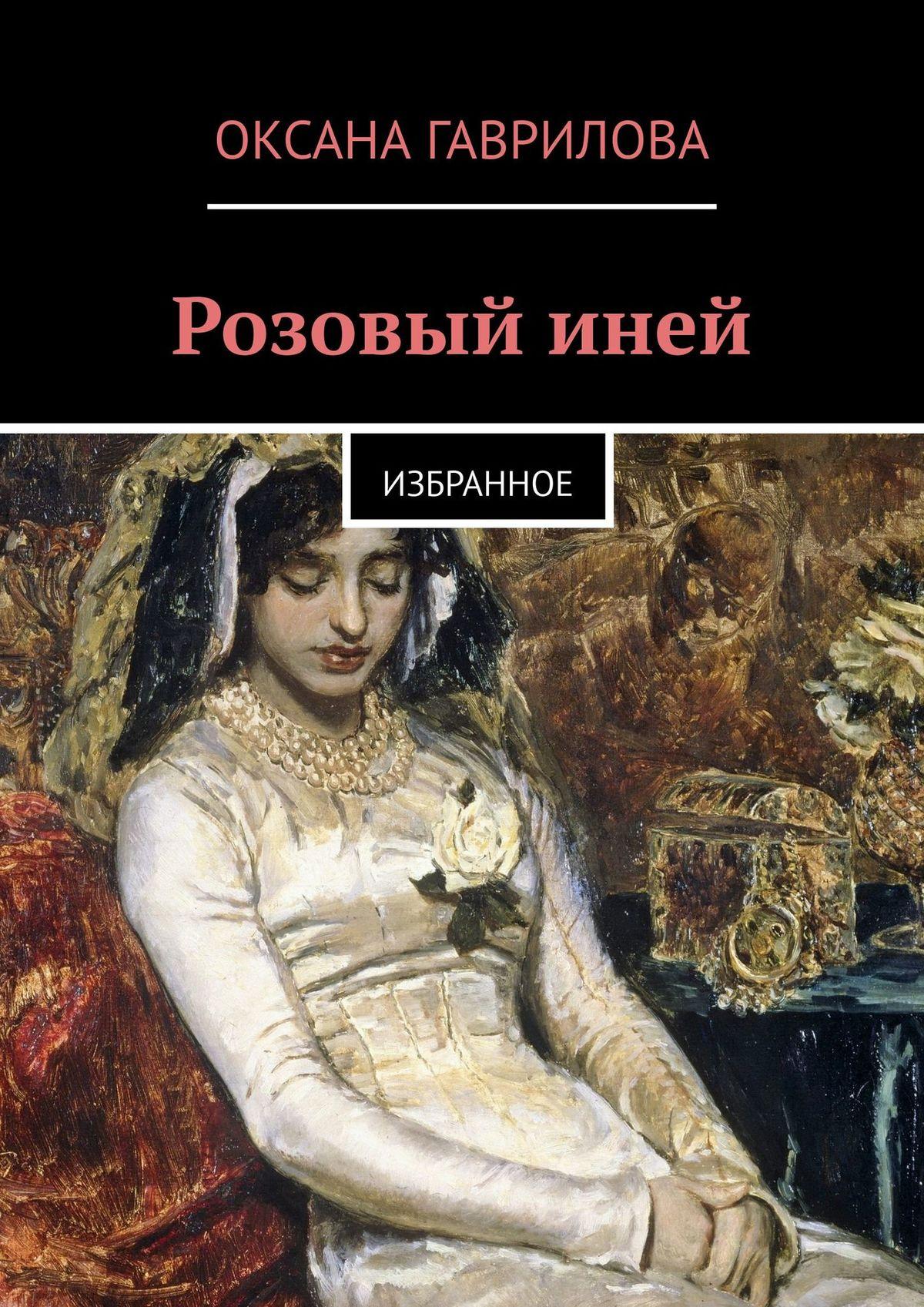 цена Оксана Гаврилова Розовый иней. Избранное онлайн в 2017 году