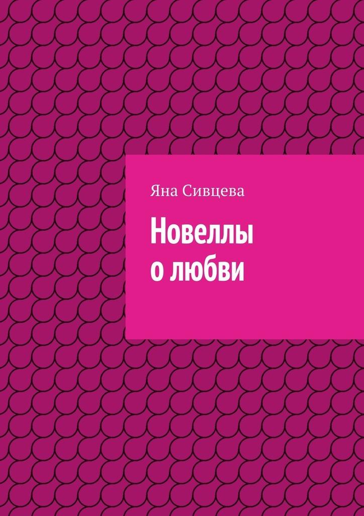 цена на Яна Игоревна Сивцева Новеллы о любви