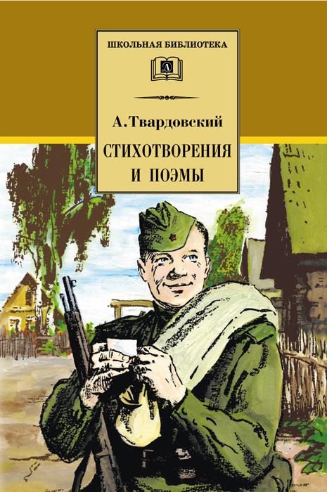 Александр Трифонович Твардовский Стихотворения и поэмы сабуров е в сторону африки стихотворения и поэмы