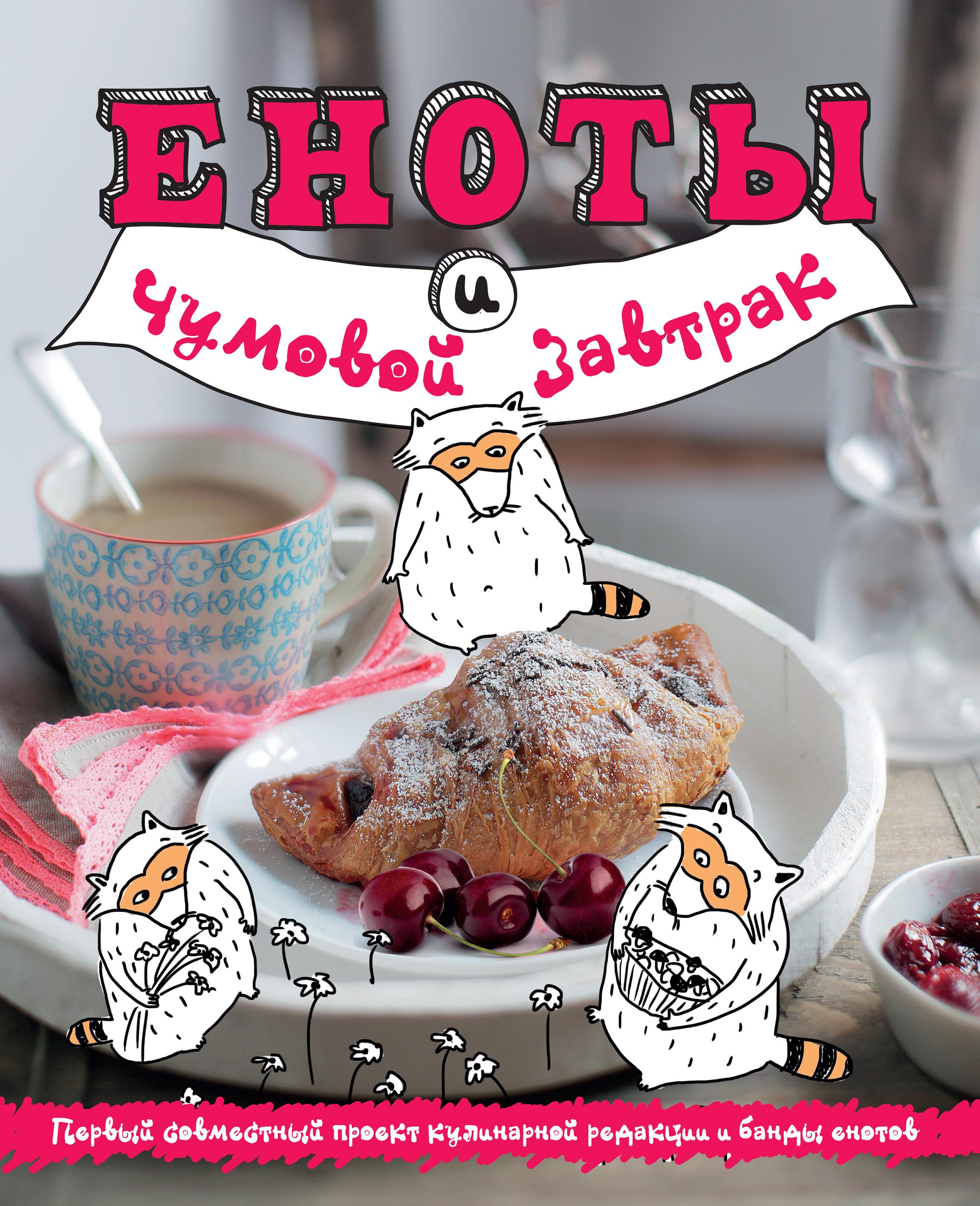 Отсутствует Еноты и чумовой завтрак братушева а ред еноты и чумовой завтрак