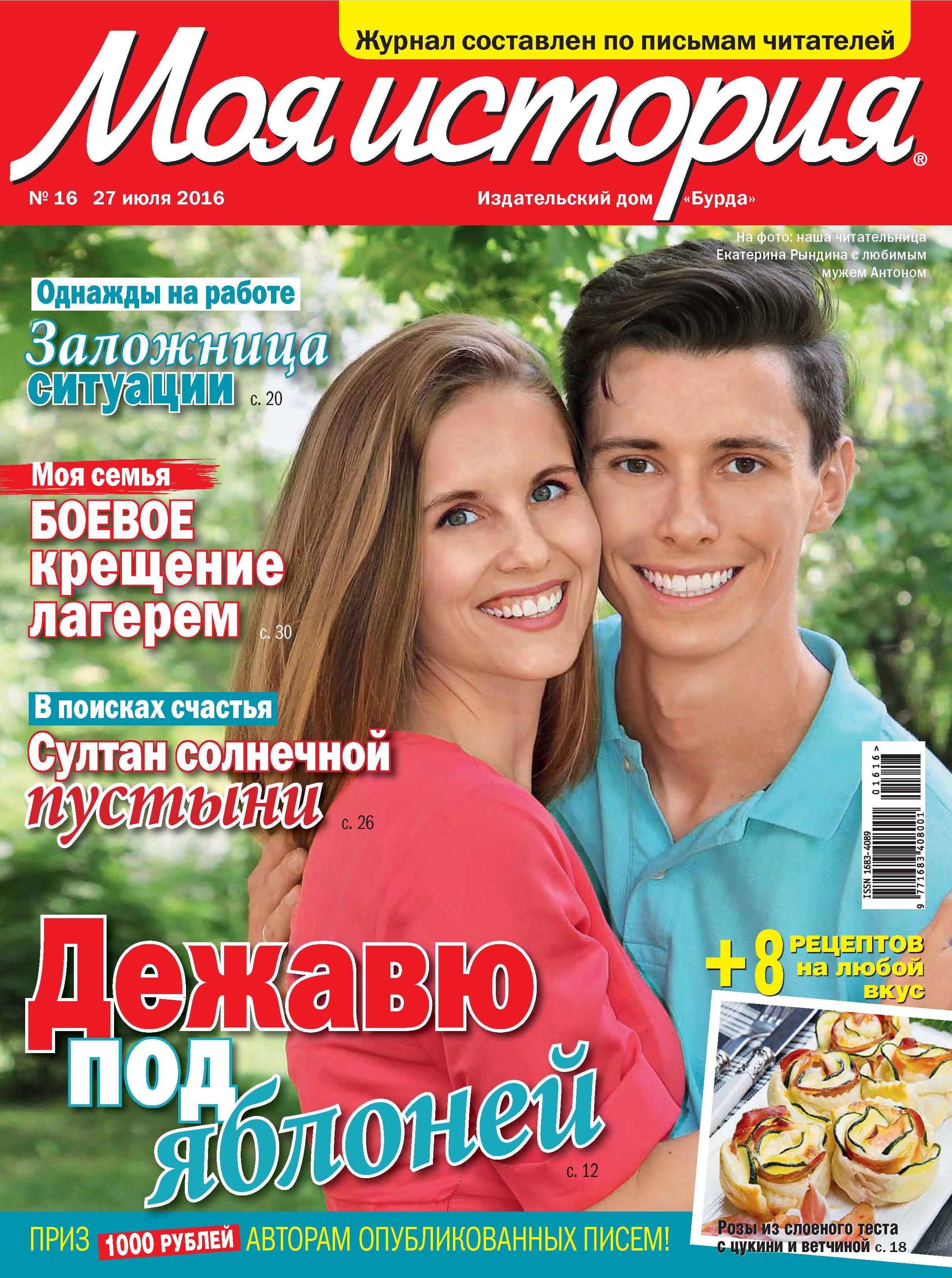 ИД «Бурда» Журнал «Моя история» №16/2016 ид бурда журнал моя история 24 2016