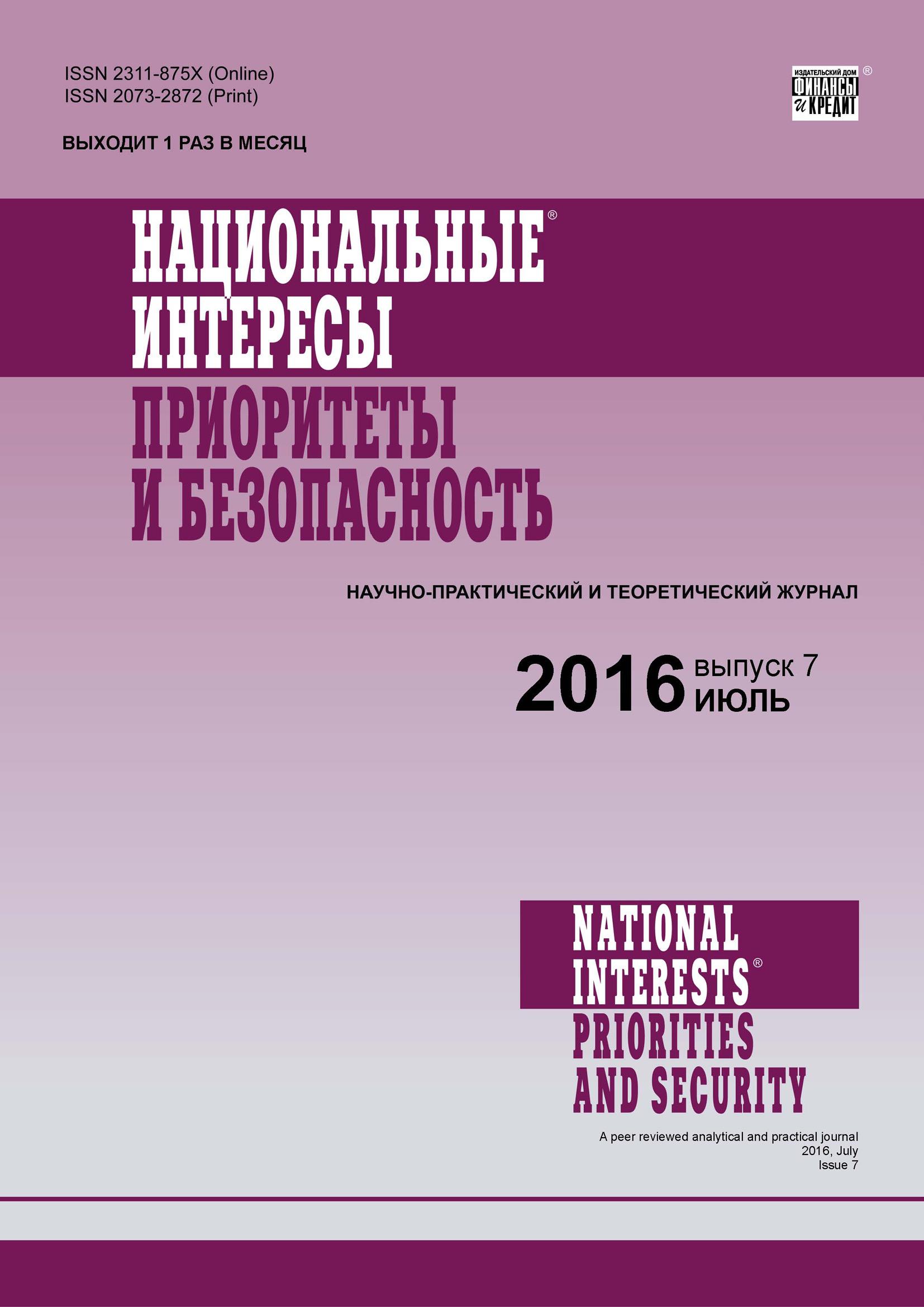 Отсутствует Национальные интересы: приоритеты и безопасность № 7 (340) 2016 актуальные проблемы мировой политики в xxi веке выпуск 7