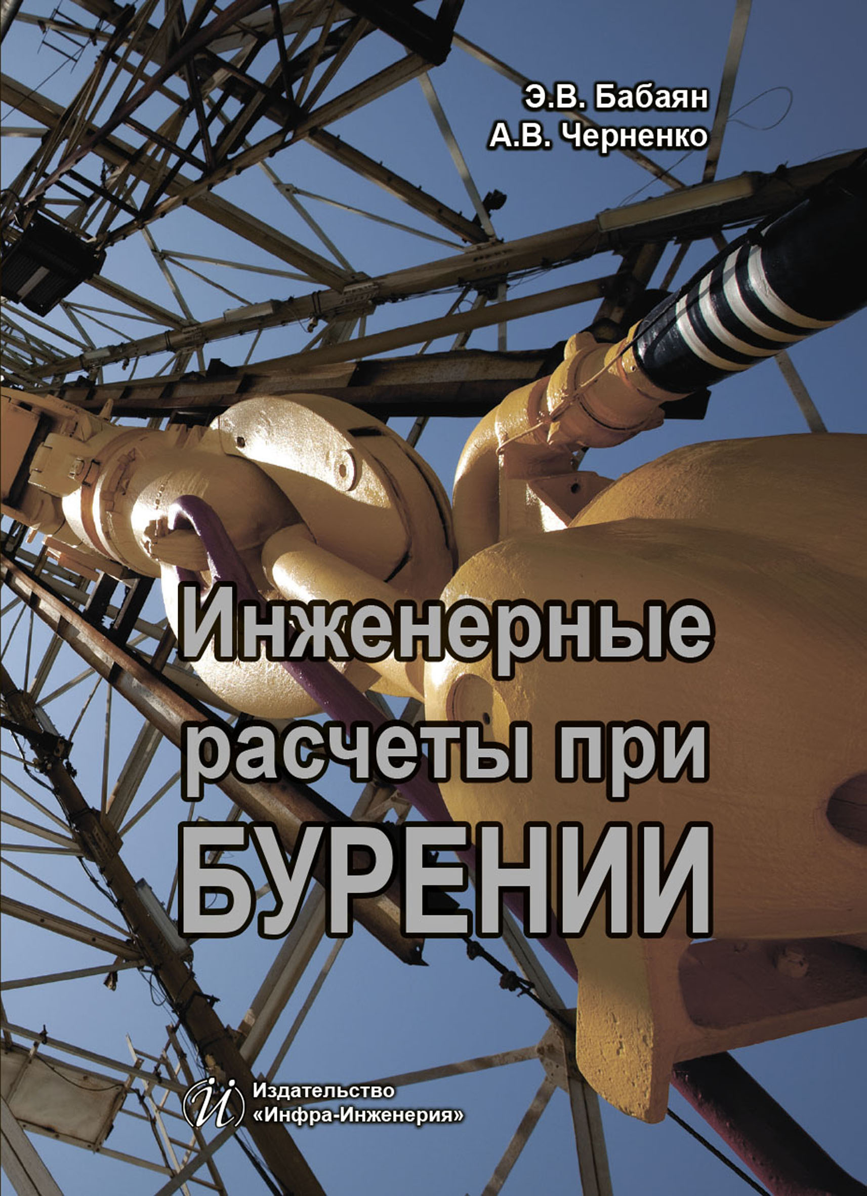 Э. В. Бабаян Инженерные расчеты при бурении