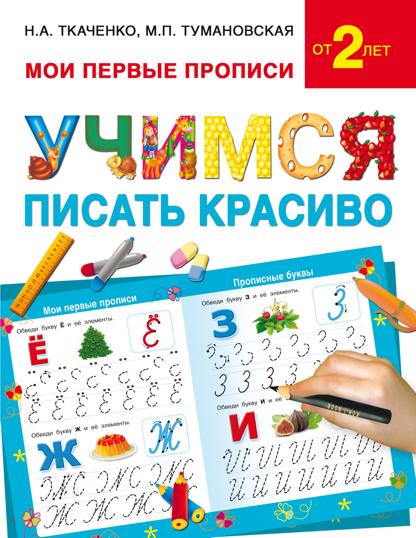 М. П. Тумановская Учимся писать красиво бондаренко о ред учимся писать элементы букв