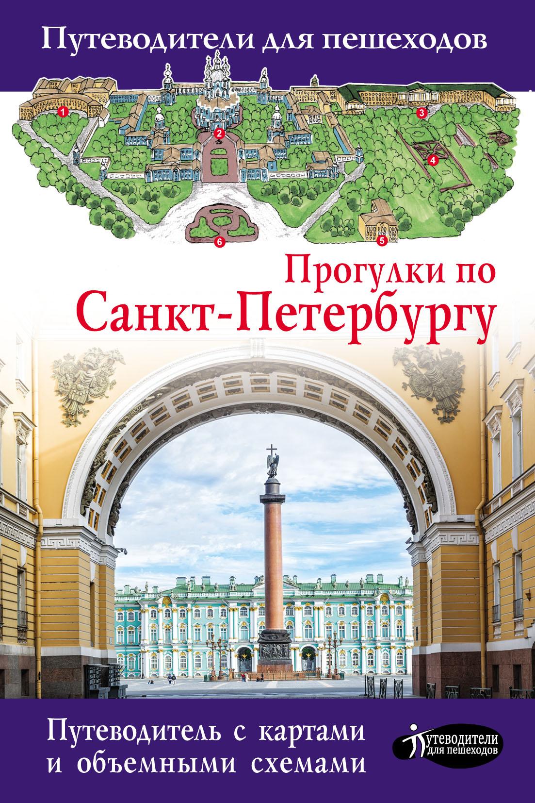 Сергей Бабушкин Прогулки по Санкт-Петербургу бабушкин с прогулки по санкт петербургу