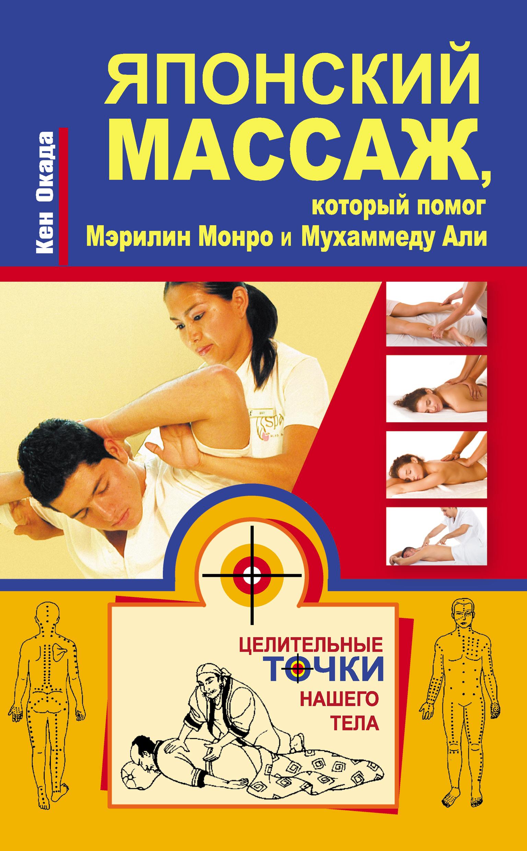 Кен Окада Японский массаж, который помог Мэрилин Монро и Мухаммеду Али шиацу для потенции