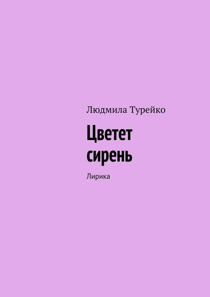 Людмила Турейко Цветет сирень. Лирика цена 2017