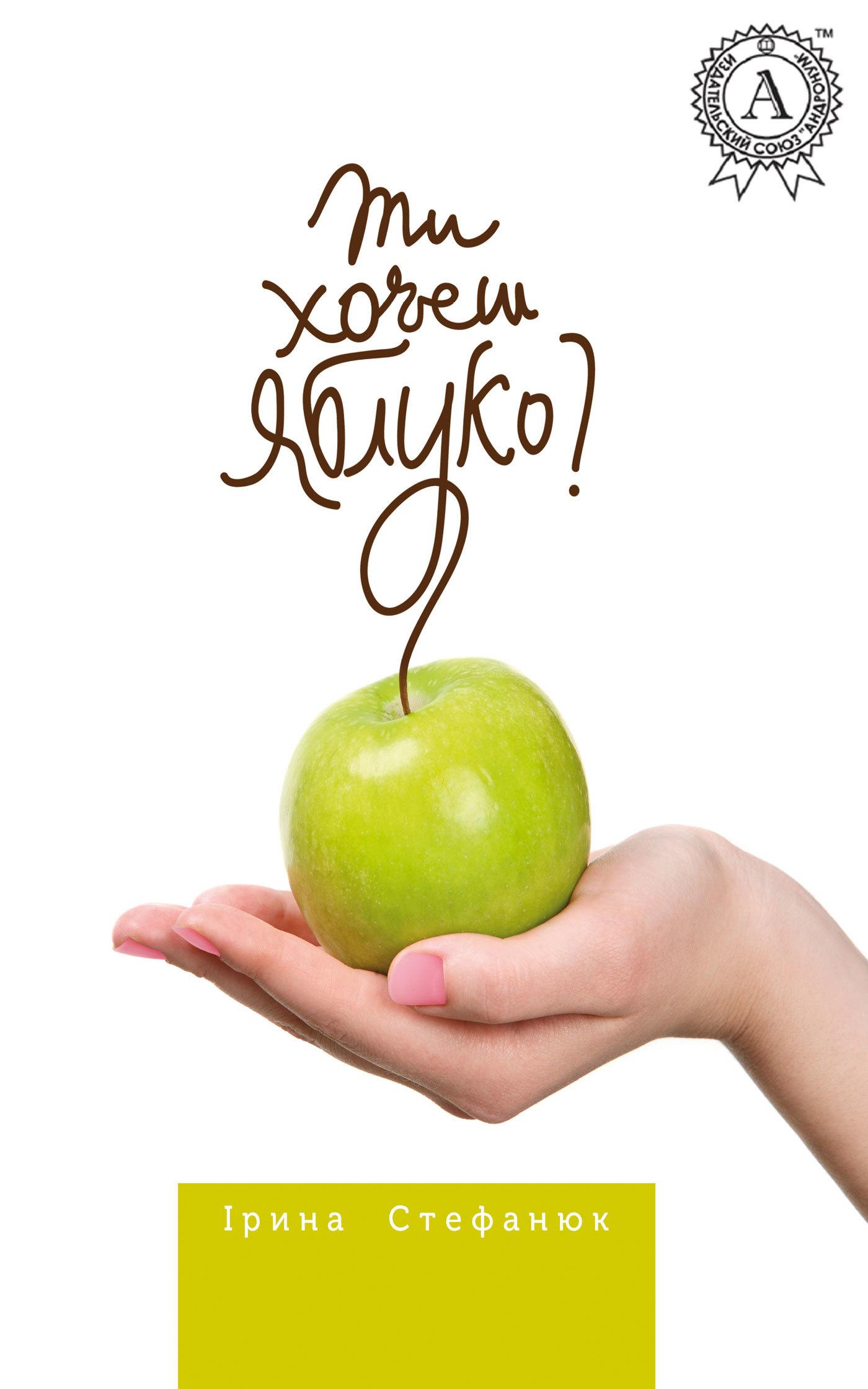 Ірина Стефанюк Ти хочеш яблуко? мужчынская і жаночая асоба кашалёк кашалёк ван зорка галава сабакі