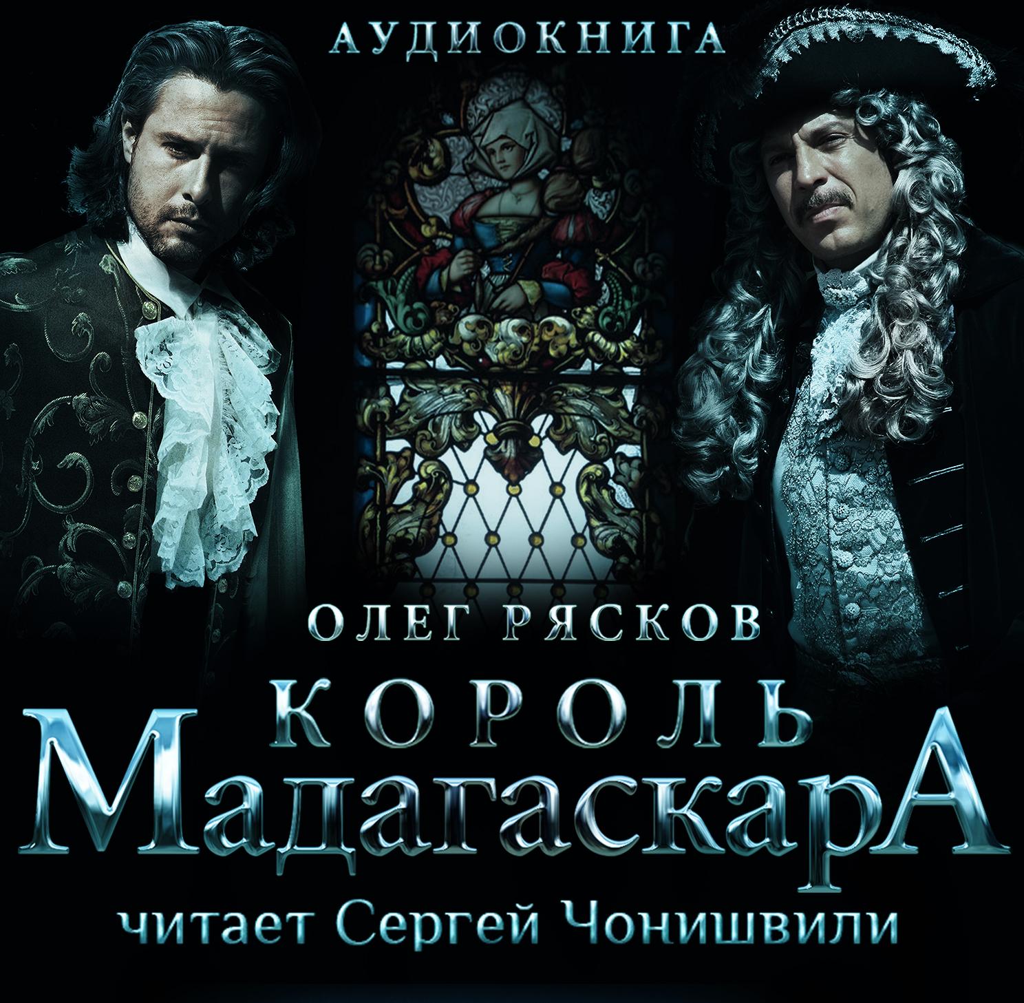 Олег Рясков Король Мадагаскара олег козинкин мировой заговор против россии
