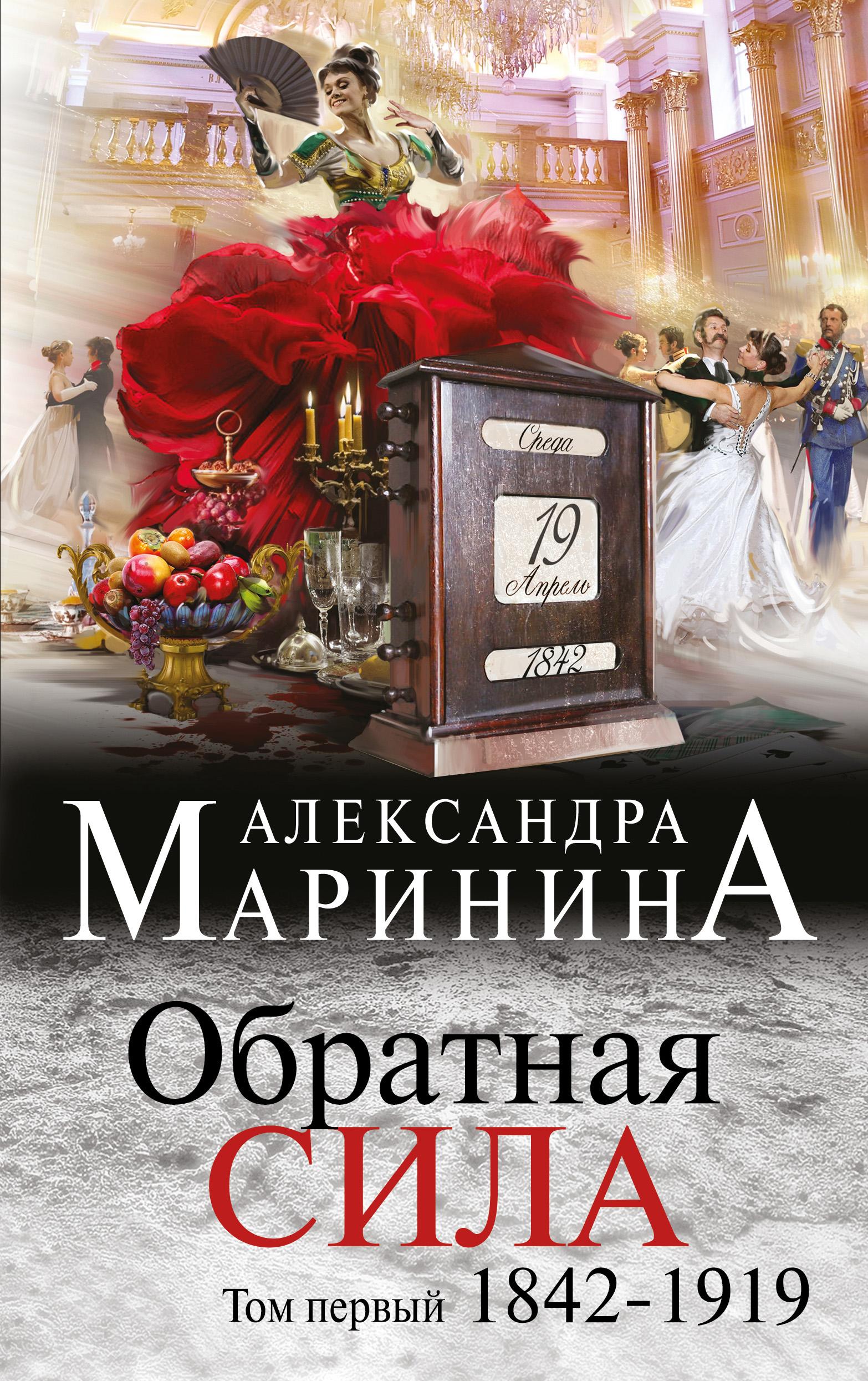 Александра Маринина Обратная сила. Том 1. 1842–1919