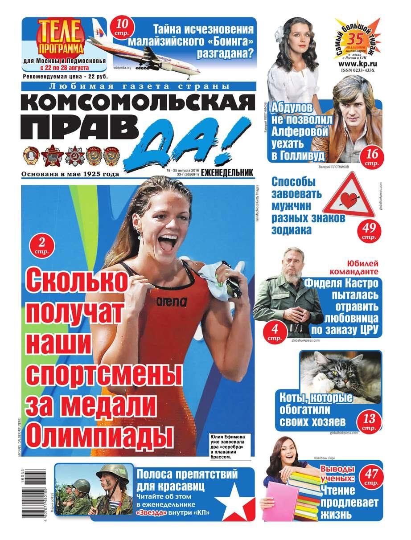 Комсомольская правда (Толстушка – Россия) 33-2016