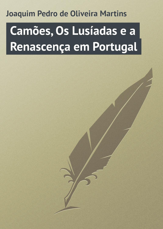 Joaquim Pedro de Oliveira Martins Camões, Os Lusíadas e a Renascença em Portugal