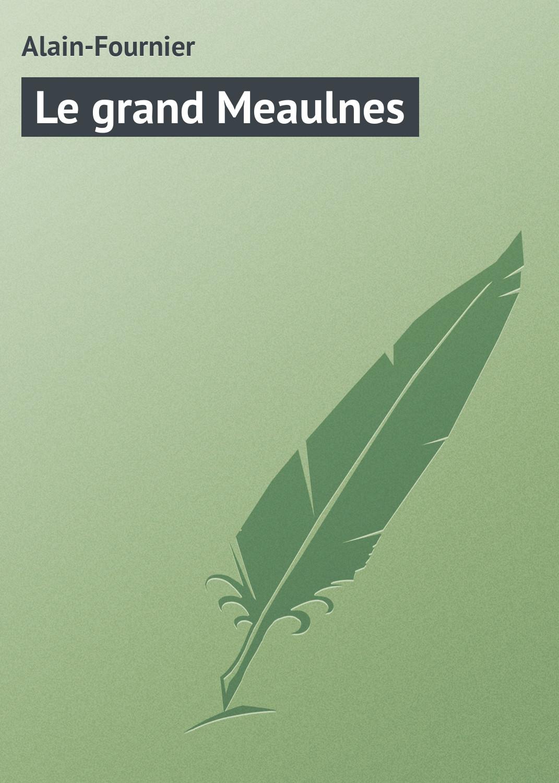 Alain-Fournier Le grand Meaulnes карты для покера fournier wpt gold 100