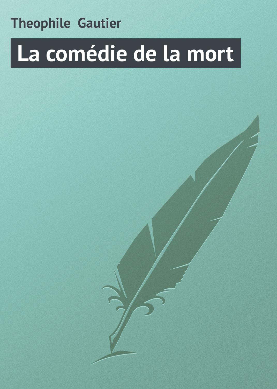 Theophile Gautier La comédie de la mort рубашка lc waikiki lc waikiki mp002xm23vbg