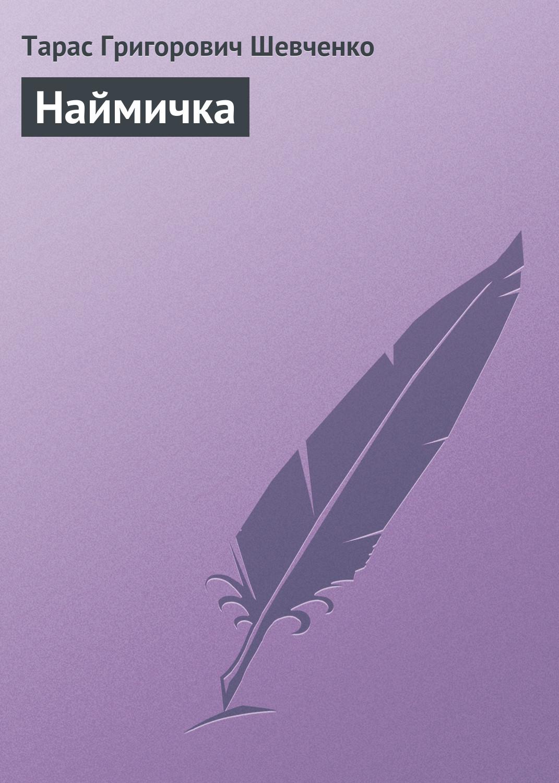 все цены на Тарас Шевченко Наймичка онлайн