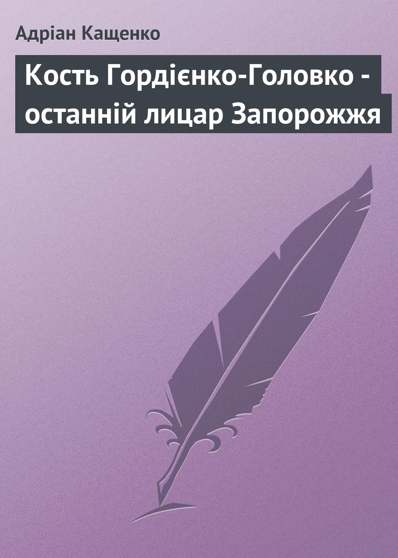 цена на Адріан Кащенко Кость Гордієнко-Головко - останній лицар Запорожжя