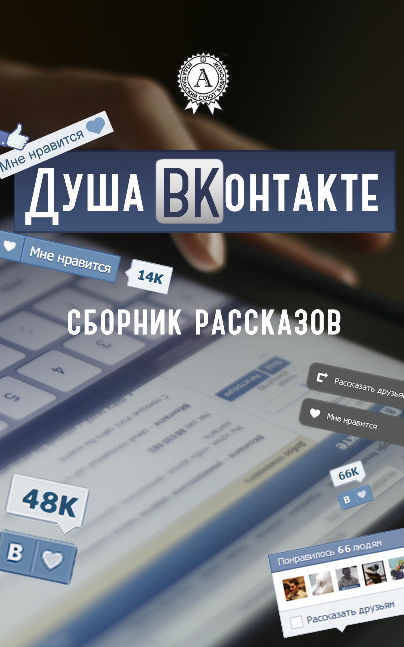 цена на Коллектив авторов Душа ВКонтакте