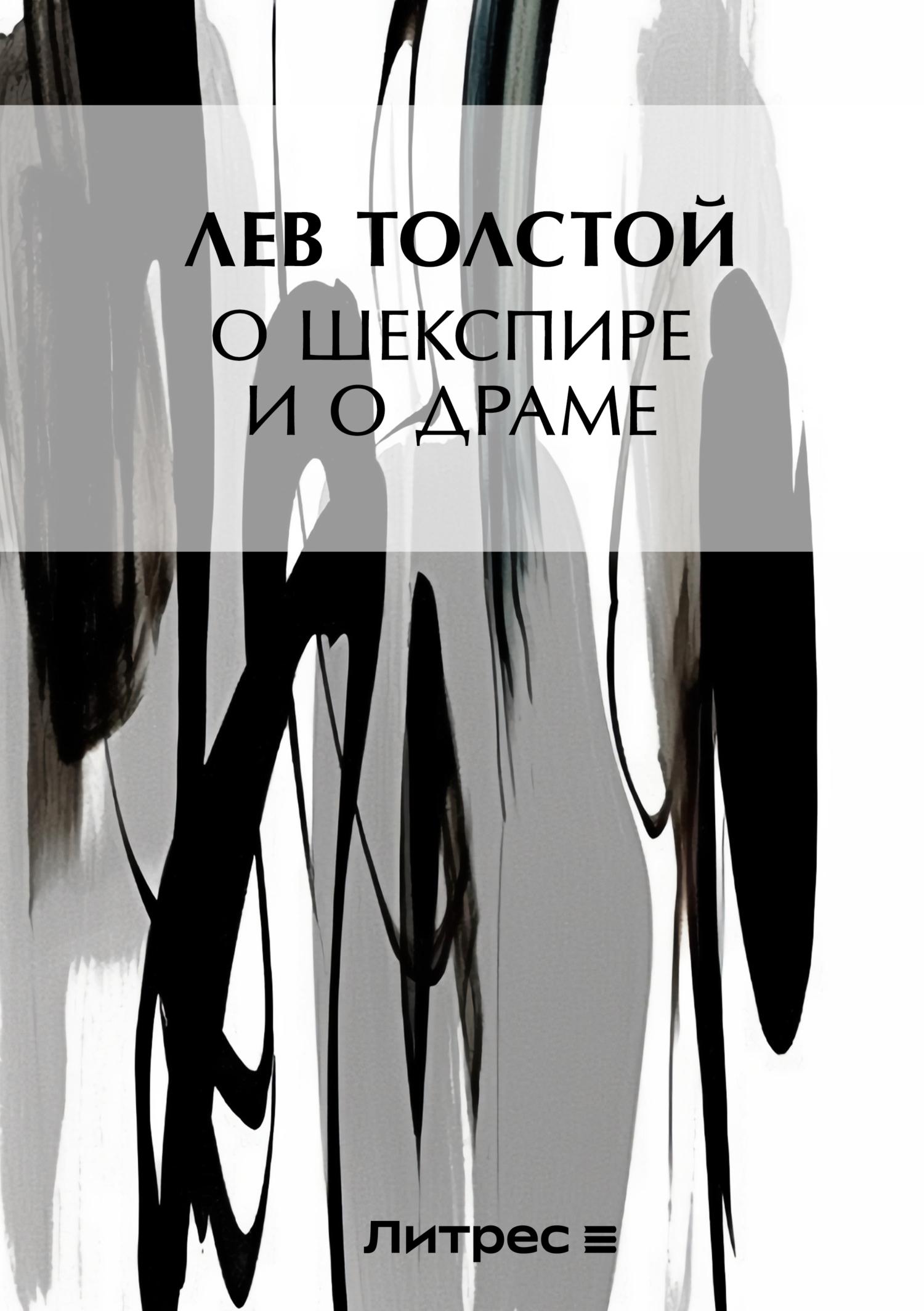 Лев Толстой О Шекспире и о драме лев толстой о насилии