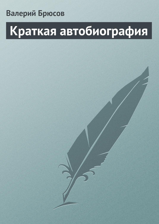 Валерий Брюсов Краткая автобиография валерий брюсов рассказы