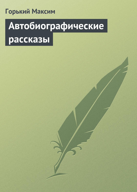 Максим Горький Автобиографические рассказы максим горький убийцы