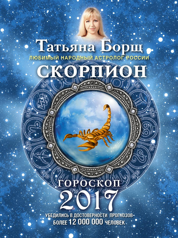 Татьяна Борщ Скорпион. Гороскоп на 2017 год