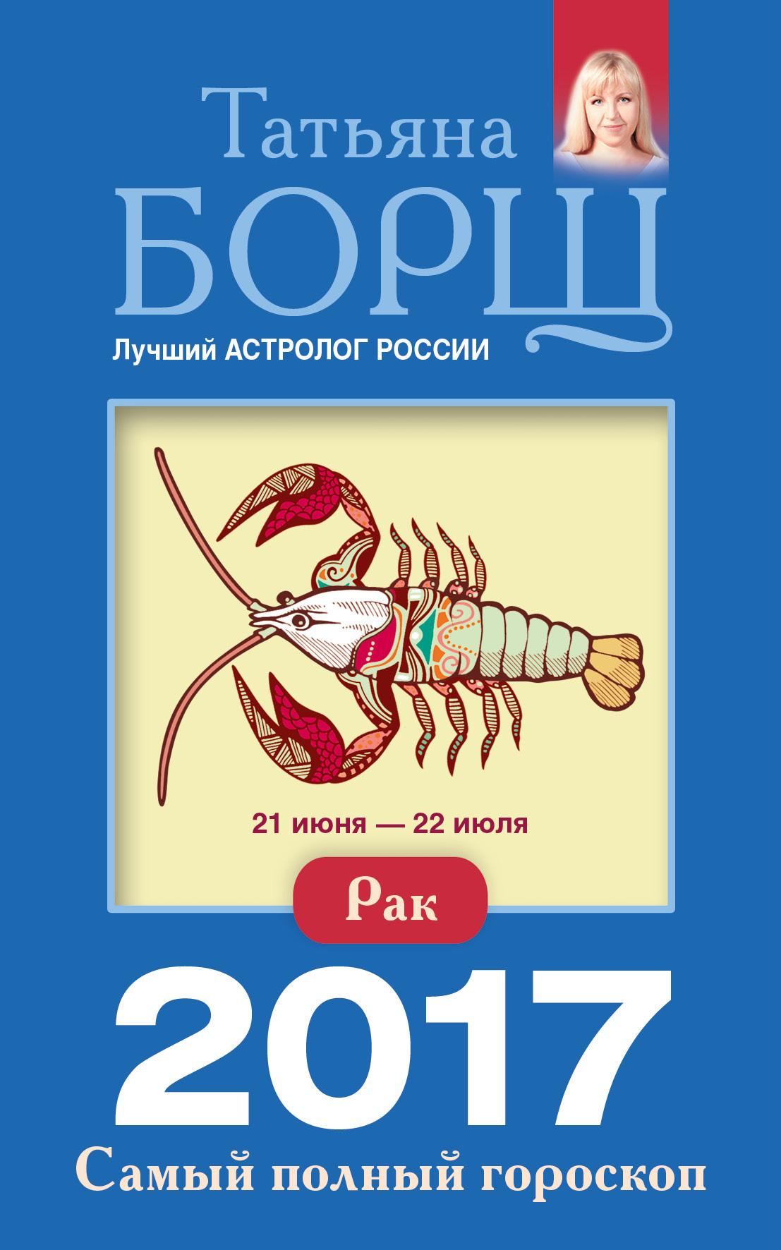 Татьяна Борщ Рак. Самый полный гороскоп на 2017 год стоимость