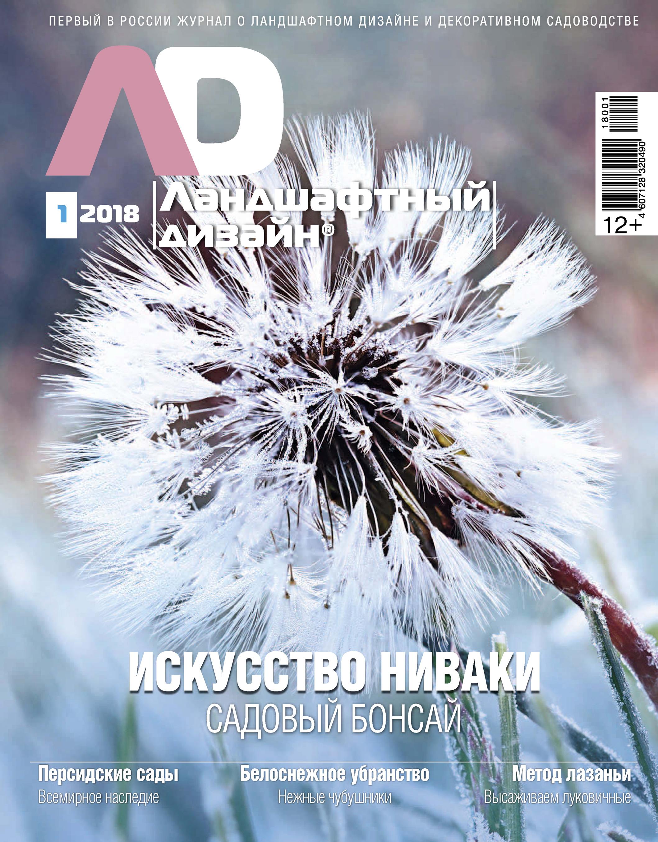 Отсутствует Ландшафтный дизайн №01/2018