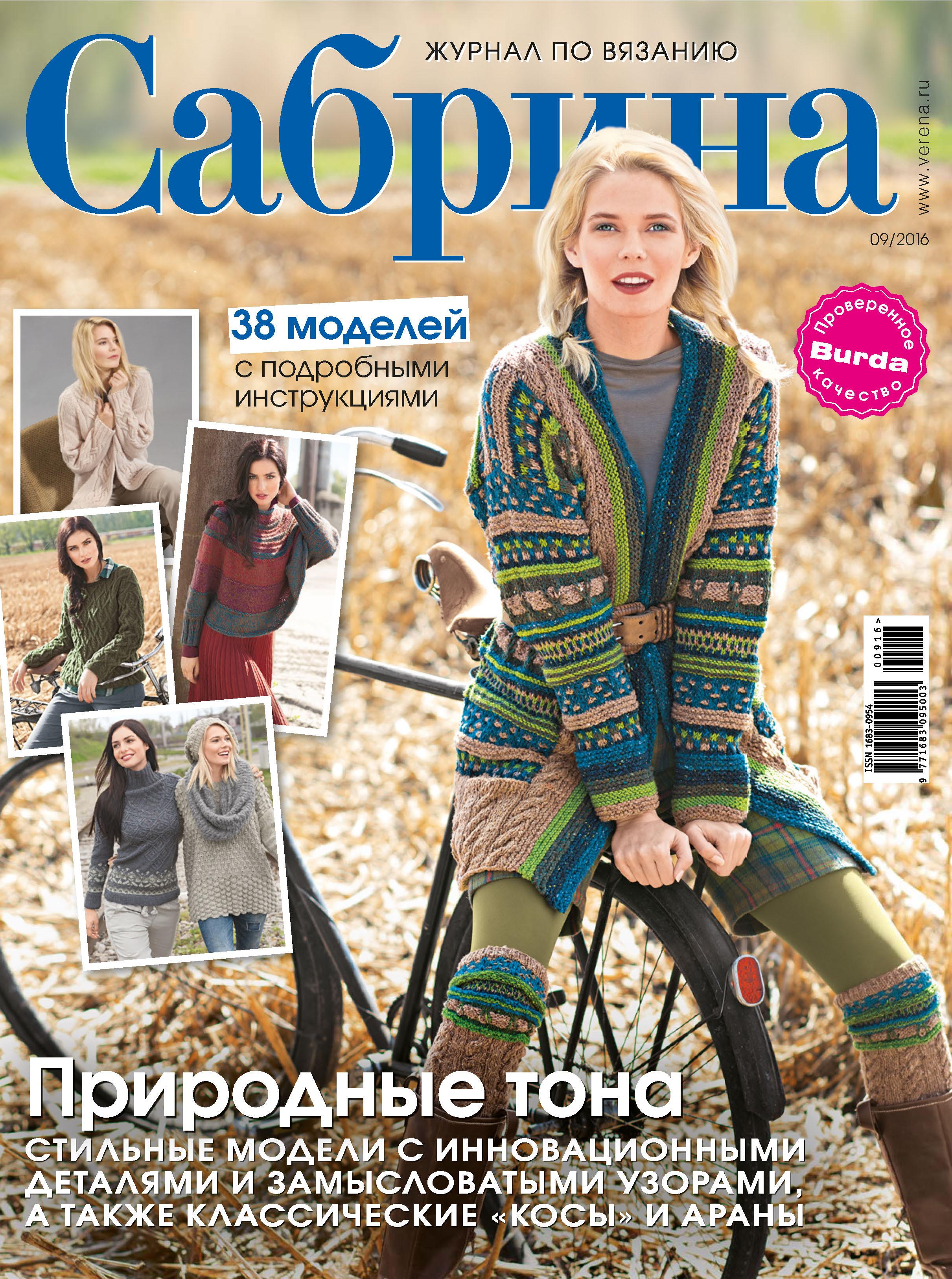 ИД «Бурда» Сабрина. Журнал по вязанию. №09/2016