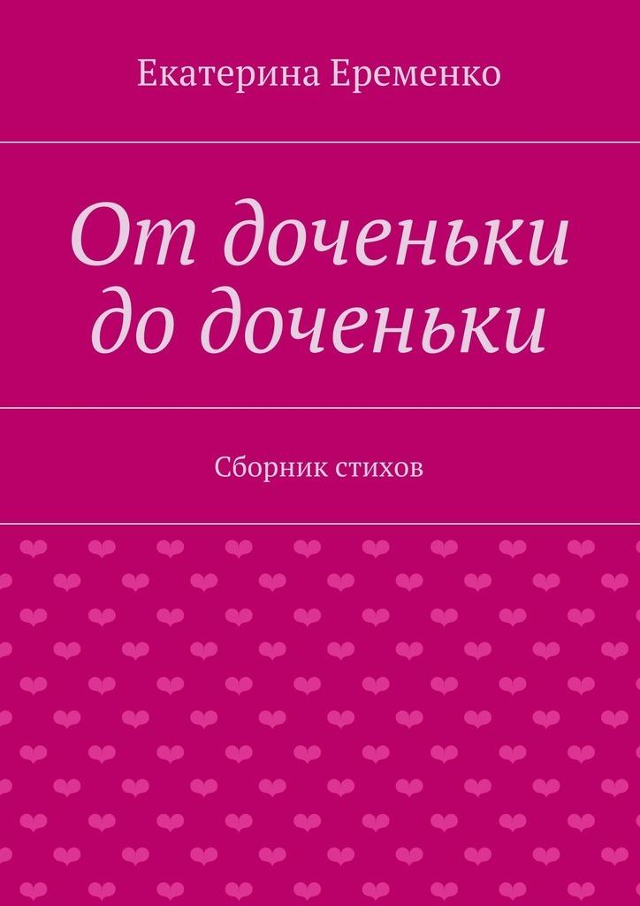 где купить Екатерина Еременко Отдоченьки додоченьки. Сборник стихов дешево