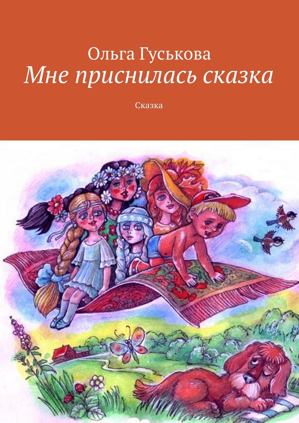 Ольга Гуськова Мне приснилась сказка. Сказка надежда дмитриевна гуськова основы