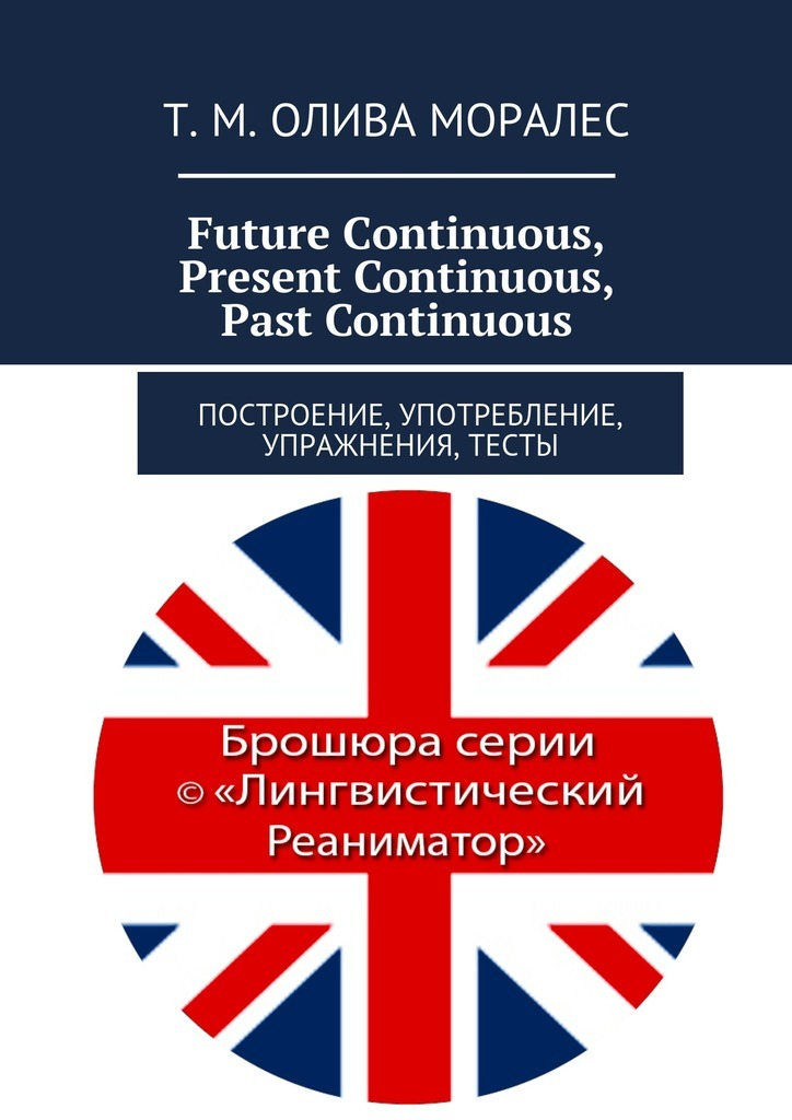 Татьяна Олива Моралес Future Continuous, Present Continuous, Past Continuous. Построение, употребление, упражнения, тесты continuous band sealer 110v and 220v voltage avaliable