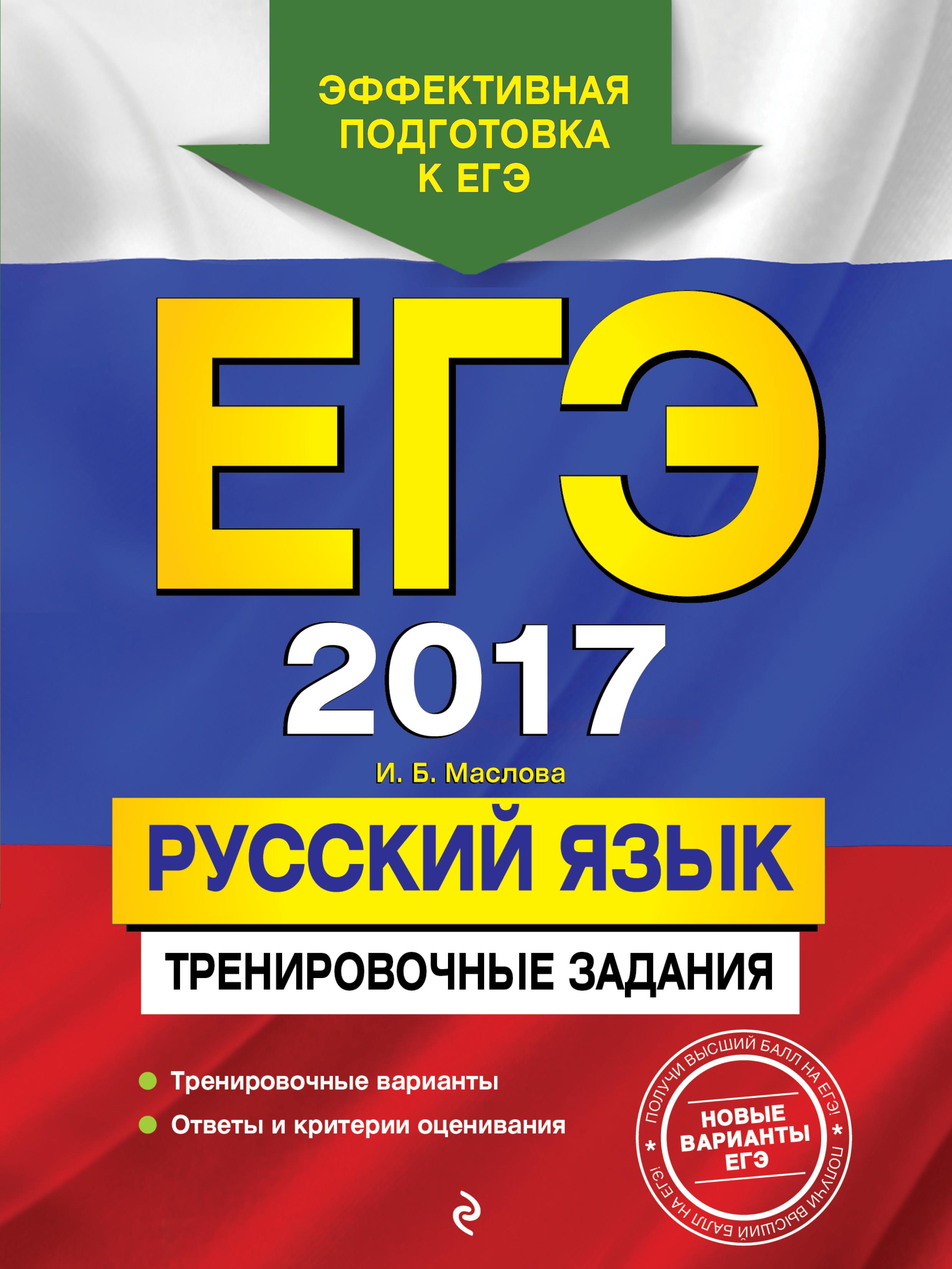 И. Б. Маслова ЕГЭ 2017. Русский язык. Тренировочные задания