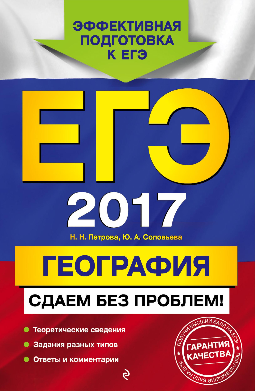 Н. Н. Петрова ЕГЭ-2017. География. Сдаем без проблем!