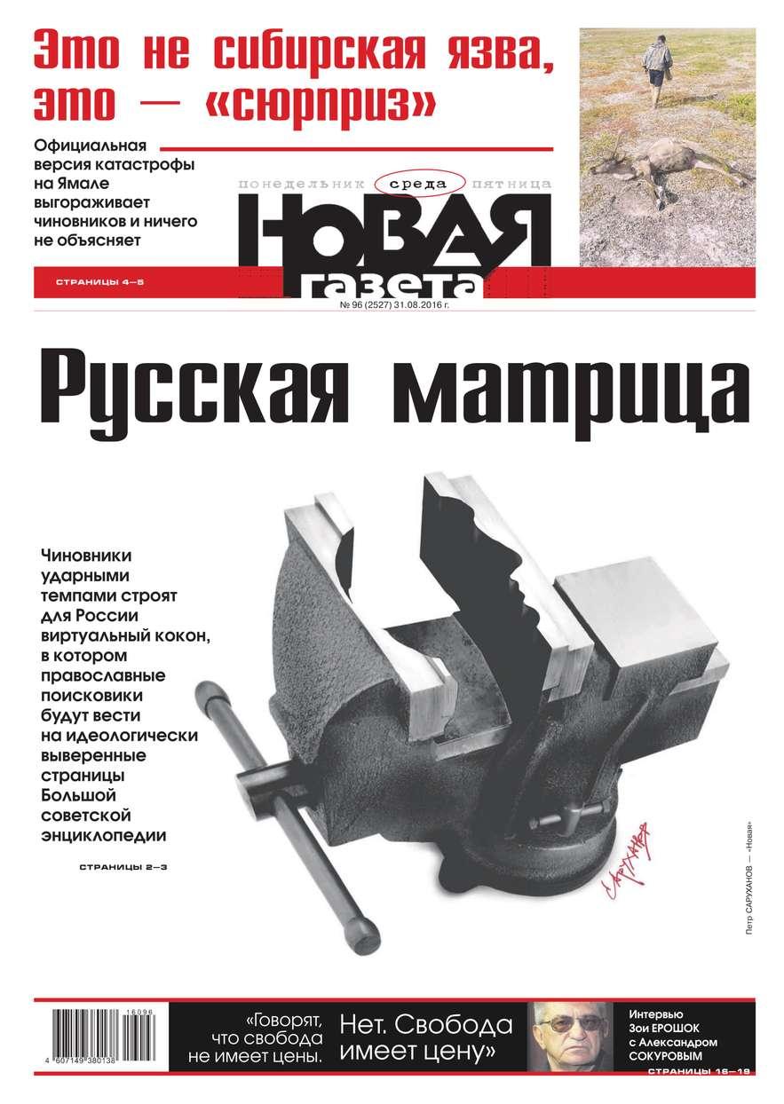 Редакция газеты Новая Газета Новая газета 96-2016 цена