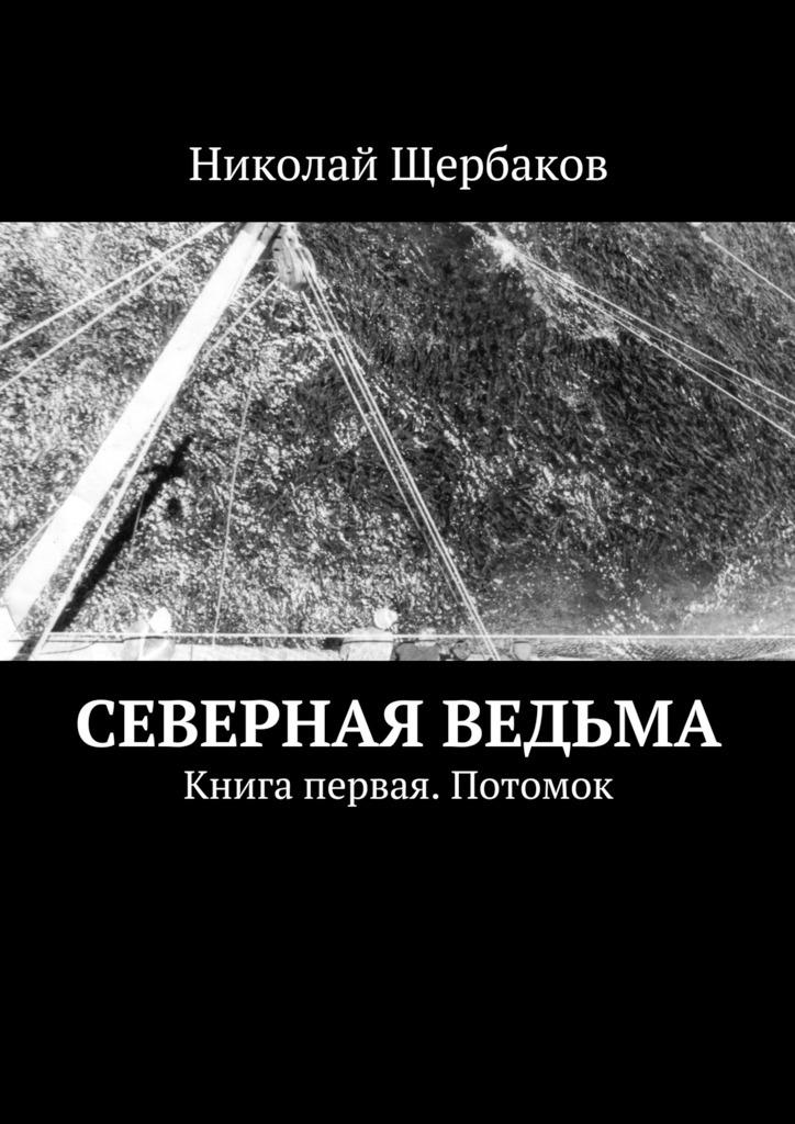 Северная ведьма. Книга первая. Потомок