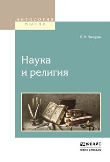 Борис Николаевич Чичерин Наука и религия терроризм и религия