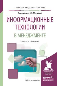Светлана Анатольевна Соколовская Информационные технологии в менеджменте. Учебник и практикум для академического бакалавриата гладкий а восстановление компьютерных данных