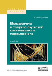 Иван Иванович Привалов Введение в теорию функций комплексного переменного. Учебник для вузов недорого