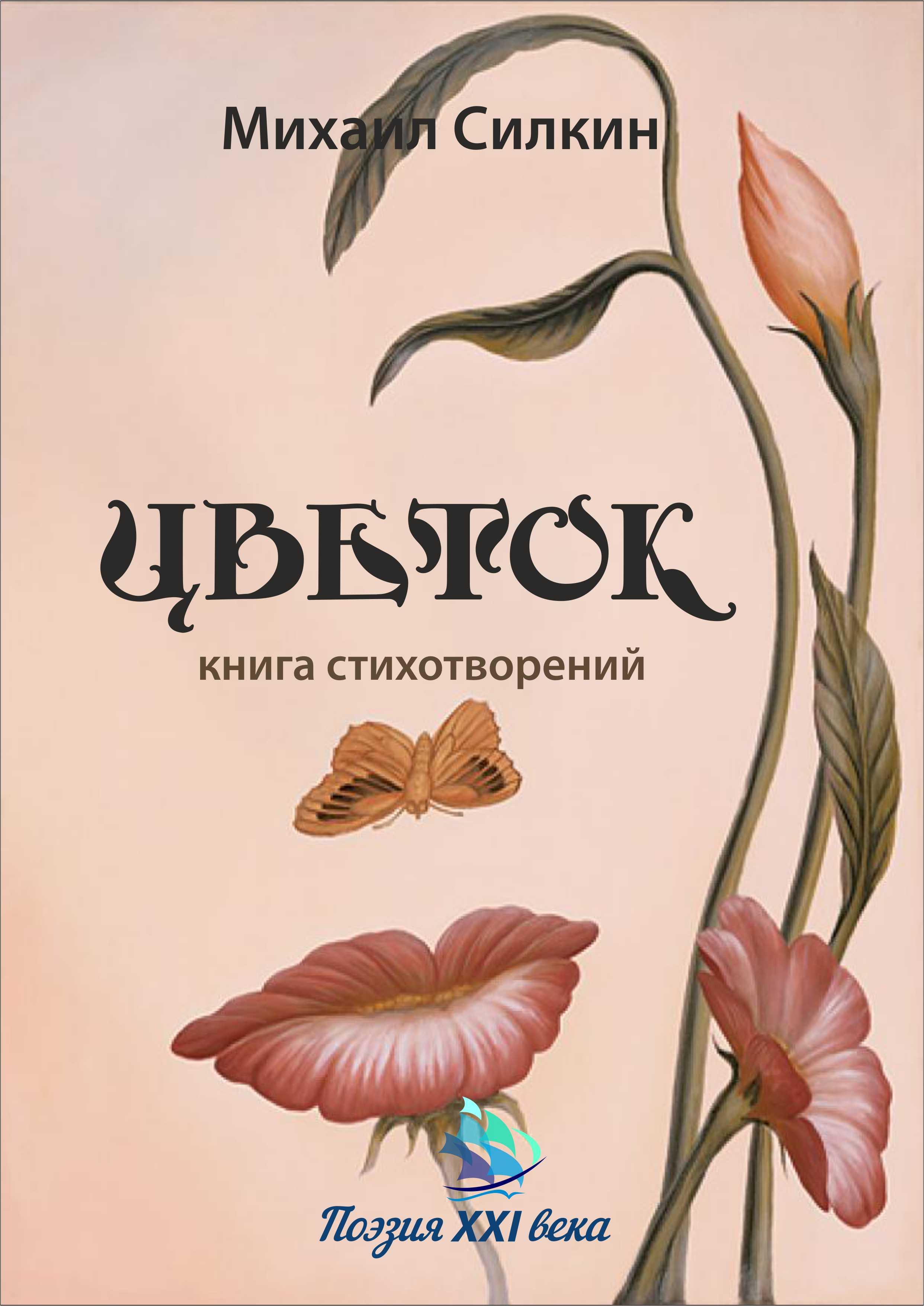 Михаил Силкин Цветок. Книга стихотворений тени чернобыля книга