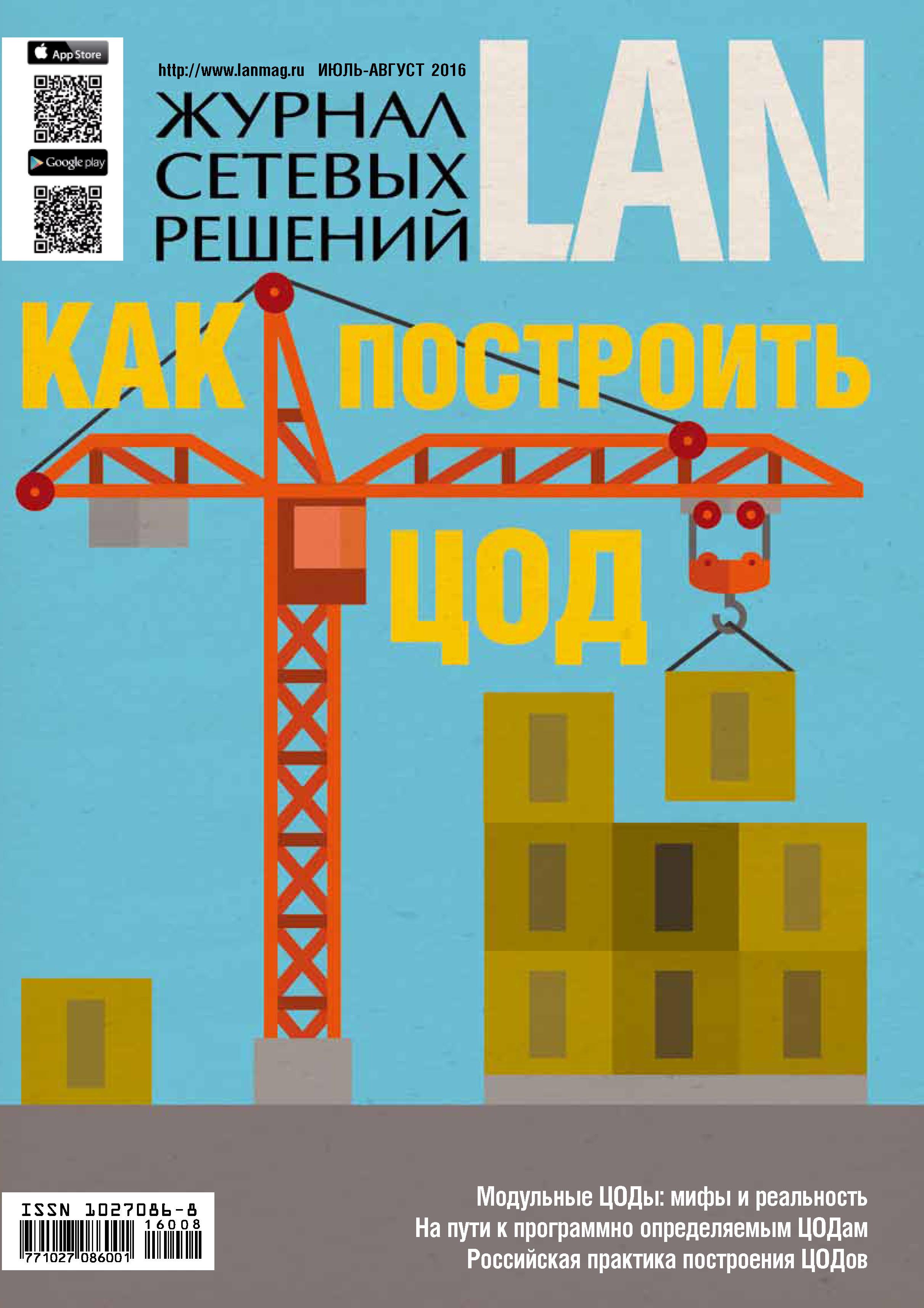 Открытые системы Журнал сетевых решений / LAN №07-08/2016 открытые системы журнал сетевых решений lan 06 2016