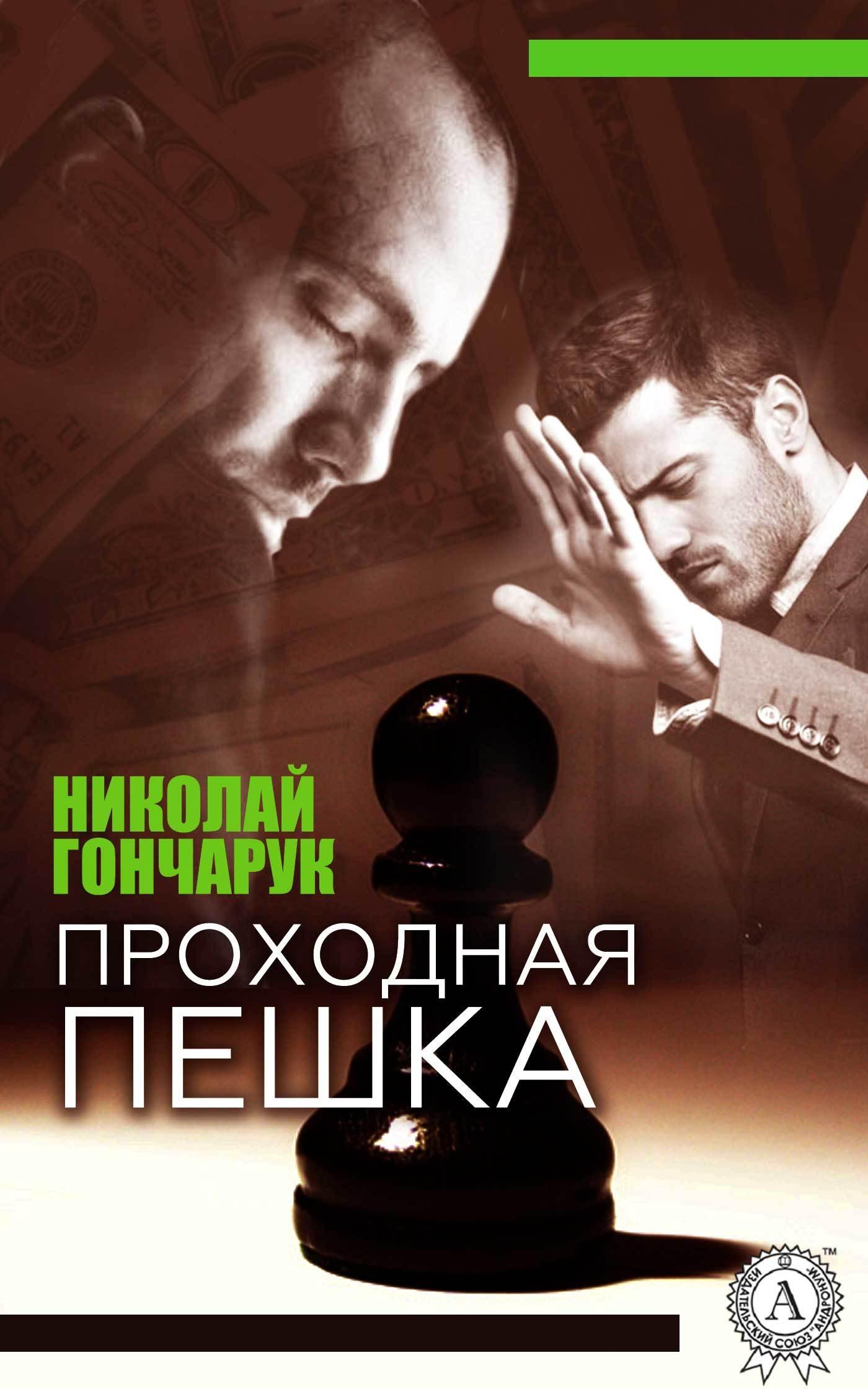 Николай Гончарук Проходная пешка курсанина наталия леонидовна игра не на жизнь проходная пешка