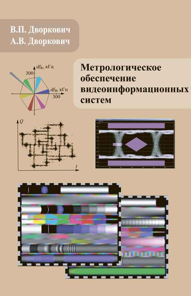 где купить А. В. Дворкович Метрологическое обеспечение видеоинформационных систем дешево
