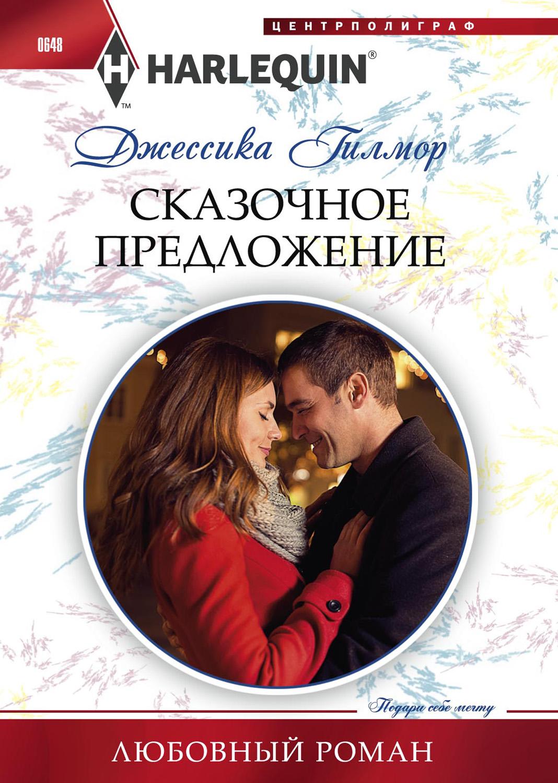 Джессика Гилмор Сказочное предложение случайный поцелуй