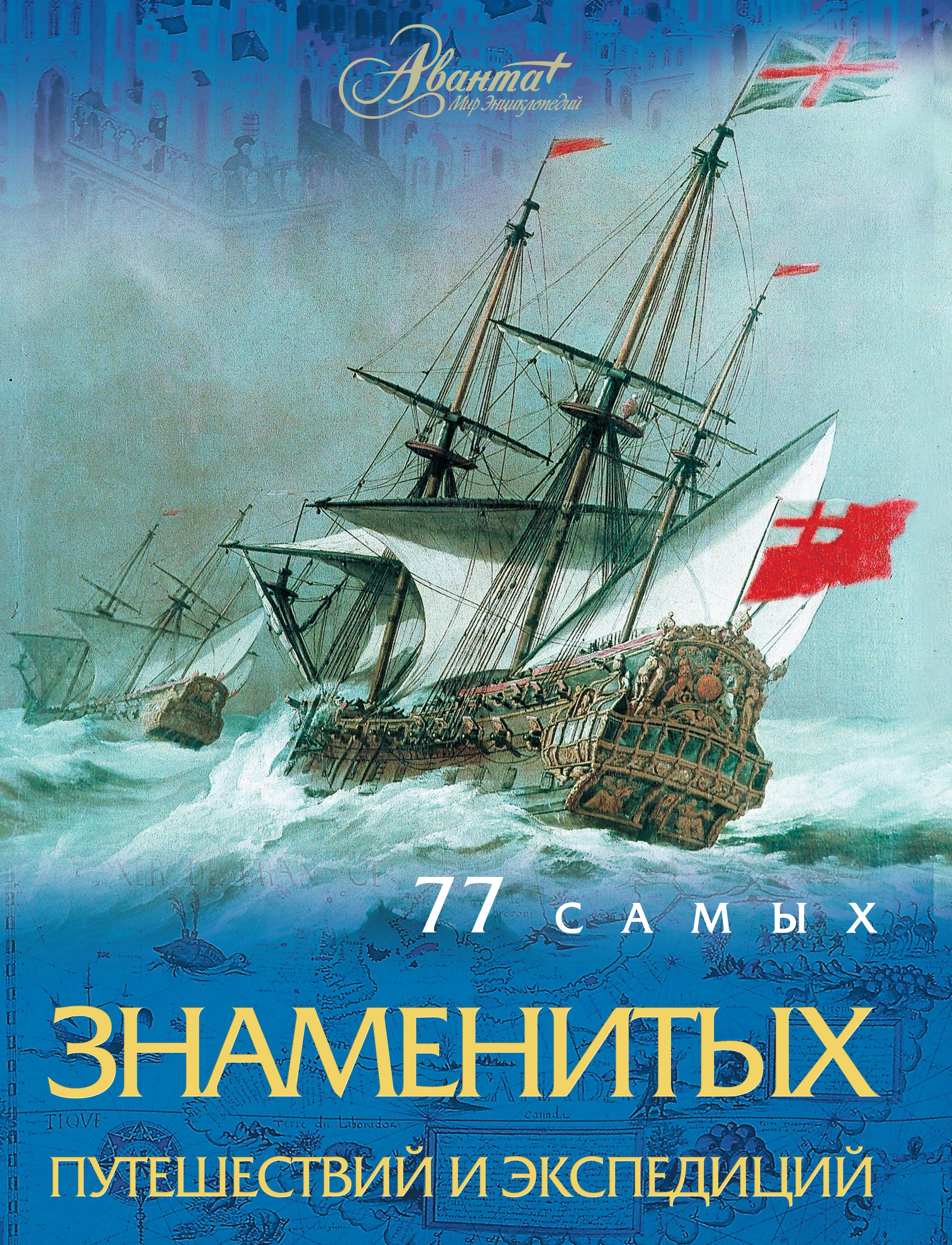 Андрей Шемарин 77 самых знаменитых путешествий и экспедиций шемарин а г 77 самых известных путешествий и экспедиций